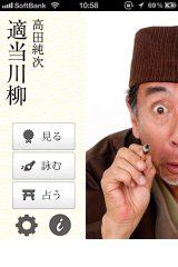 テキトーな川柳が満載!のiOS向けアプリ『高田純次 適当川柳』(無料)