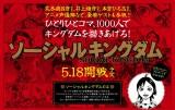 1000人でコミックス最新巻26巻を描き上げる企画『ソーシャルキングダム』を開始 (C)原泰久/集英社