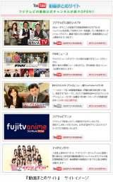 『YouTube』に「フジテレビ番組公式チャンネル」動画まとめサイト(イメージ)