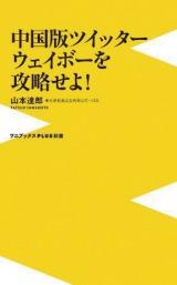 『中国版ツイッターウェイボーを攻略せよ!』(著・山本達郎/ワニブックス)
