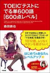 TOEIC対策の萌え単語集『TOEICテストにでる単600語[600点レベル]』(中経出版)