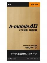 日本通信が販売しているAmazon.co.jp限定のデータ通信SIMパッケージ