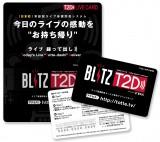 TBSが日本初の常設型ライブ音源即売サービスを開始