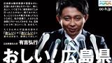 「広島県おしい!委員会」委員長の有吉弘行