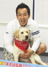 『ポチたまペットの旅』の3代目旅犬を務めるまさはる君と相棒の松本君こと松本秀樹 (C)ORICON DD inc.
