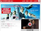 個別化医療・抗体医薬を啓発するキャンペーンサイト『サンダーバード・コーポレーション』(協和発酵キリン)