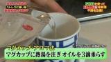 <簡単にできるアロマ法>リビングに置く場合は、湯を注いだマグカップにオイルを3滴垂らす