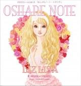 6月20日発売『おしゃれノート LIZ LISA』(コクヨ)