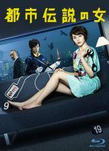 長澤まさみ主演のドラマ『都市伝説の女』Blu-ray&DVD発売決定