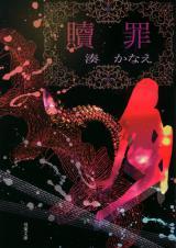 湊かなえ『贖罪』文庫版(6月6日発売/双葉社)