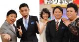 『ストライクTV』のMCを務める爆笑問題(左)と、『マツコ&有吉の怒り新党』のMCを務めるマツコ・デラックス、有吉弘行、夏目三久アナウンサー