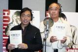 『刑事コロンボ』シリーズのアテレコに臨んだ(左から)香川照之、石田太郎 (C)ORICON DD inc.
