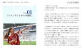 日本生命が運営する『NISSAY eBook Library ClubStar's』にて、サッカー女子日本代表・澤穂希選手のエッセイ連載がスタート