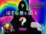日本クラフトフーズがスタートさせた『メントス レインボーはてな? 「はてな男を追え」キャンペーン』