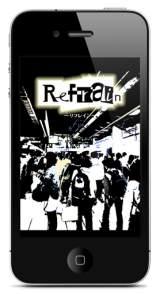 「トーク ノベル」の第1弾として公開されたミステリー作品『リフレイン』