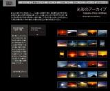 富士山写真作家協会会長・白井宏征氏と、若手写真家・小岩井大輔氏のフォトギャラリー