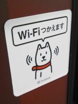 ラウンドワン・紀伊國屋書店で『ソフトバンクWi-Fiスポット』が利用可能に (C)ORICON DD inc.
