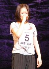 「AKB48プロジェクト全国オーディション」の最終選考オーディション中に涙したAKB48・増田有華 (C)ORICON DD inc.