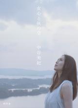 中谷美紀の6年ぶりエッセイ集『女心と秋の空』(幻冬舎)