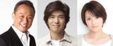 宮本輝原作の映画『草原の椅子』に出演する(左から)西村雅彦、佐藤浩市、吉瀬美智子