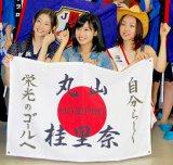 サッカー日本女子・なでしこジャパンのロンドン五輪代表に選出された丸山桂里奈選手の壮行会に出席した(左から)足立梨花、小島瑠璃子、真凛 (C)ORICON DD inc.