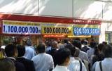 9日に発売された今年のサマージャンボは1等の賞金が4億円に…【7月9日・西銀座チャンスセンター】 (C)ORICON DD inc.