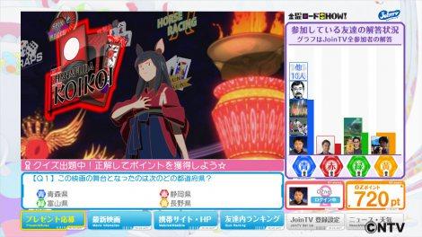 全国ネットで実施されるソーシャル試聴サービス『JoinTV』のサンプル画面