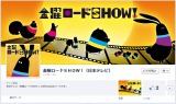 金曜ロードSHOW!のFacebook画面