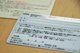 免許証と保険証の裏面に設置された臓器提供意思表示欄 (C)ORICON DD inc.
