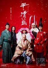NHK大河ドラマ『平清盛』は後半戦へ 新ポスターで入道姿を披露する清盛役の松山ケンイチ(C)NHK