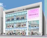 FOREVER21が出店する2013年春オープン予定の商業施設「道頓堀ZERO GATE(仮称)」イメージ