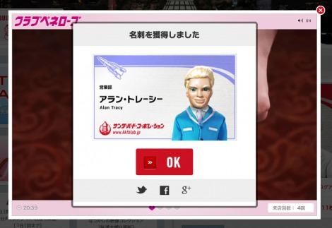 『クラブ ペネロープ』ではキャラクターと名刺交換もできる/キャンペーンサイト『サンダーバード・コーポレーション』(協和発酵キリン)