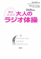 『DVD付き 実はスゴイ!大人のラジオ体操』(講談社)