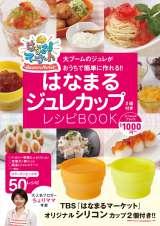 『はなまるジュレカップ 2個付き レシピBOOK』(7月11日発売/ワニブックス)