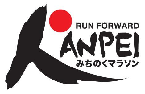 『RUN FORWARD KANPEI みちのくマラソン』公式ロゴ