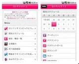 """ロンドンオリンピック公式旅行代理店のエイチ・アイ・エスがリリースした『旅App Vol.2""""ロンドン2012"""" 』(iOS、Android対応)"""