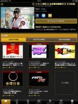 縦画面での『ニコニコ生放送』TOP