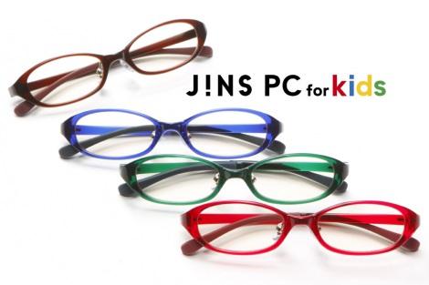 子どもの眼を保護するアイウエア「JINS PC for kids」