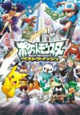 シリーズ2作目となる「ポケットモンスター ベストウイッシュ」(C)Nintendo・Creatures・GAME FREAK・TV Tokyo・ShoPro・JR Kikaku (C) Pokemon