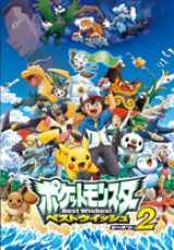 """現在放送中の「ポケットモンスター ベストウイッシュ シーズン2」もテレビ放送直後に""""見逃し配信""""する(C)Nintendo・Creatures・GAME FREAK・TV Tokyo・ShoPro・JR Kikaku (C) Pokemon"""