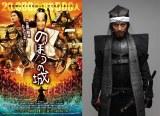 日本より一足早く、海外でのプレミア上映が決まった映画『のぼうの城』/(C)2011『のぼうの城』フィルムパートナーズ