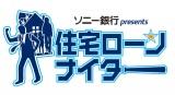 横浜DeNAベイスターズが開催する『住宅ローンナイター』のロゴ。何気ないバットに注目!