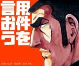 """ゴルゴ13から依頼が…  """"報酬""""として1万円が当たるキャンペーン実施"""