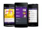 きょう提供を開始した『LINE占い』(Androidのみ)は、一部コンテンツを『LINEコイン』で購入できる