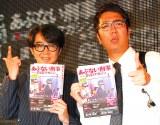 おぎやはぎ(左から)矢作兼、小木博明 (C)ORICON DD inc.
