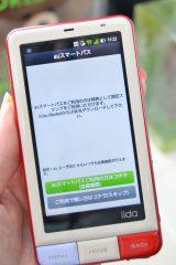 アプリを起動するとauスマートパス会員の確認画面が表示されるau版『LINE』 (C)ORICON DD inc.