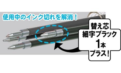 使用頻度が高く消耗が早い黒の0.7mmの替え芯を内蔵している