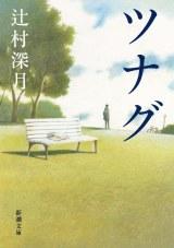 辻村深月の文庫版『ツナグ』(9月1日発売/新潮社)