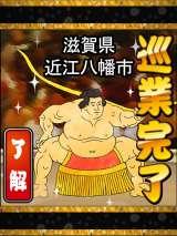巡業完了!(C) 財団法人日本相撲協会 /(C)GREE, Inc.