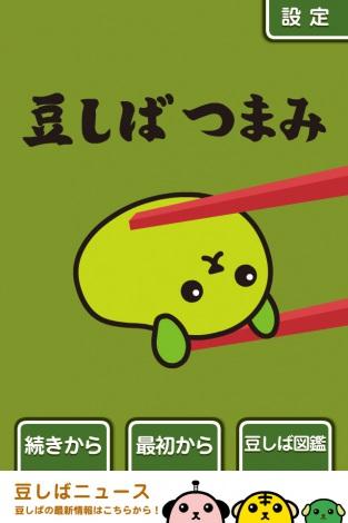 22日に発売されたiPhoneゲームアプリ『豆しば』